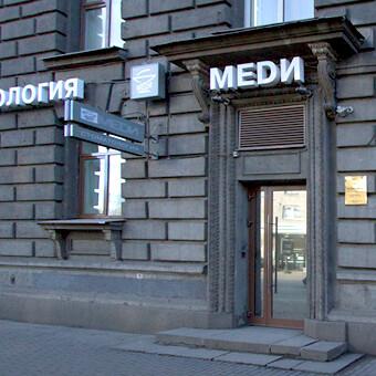 Клиника МЕДИ на Каменностровском, фото №1