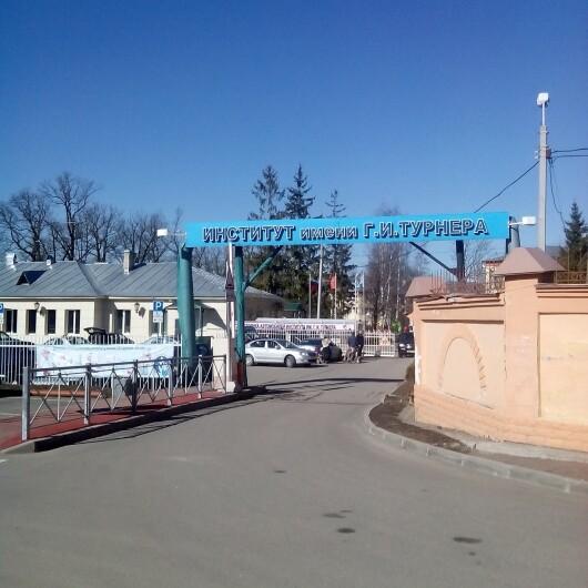 Детский ортопедический институт им. Турнера в Пушкине, фото №1