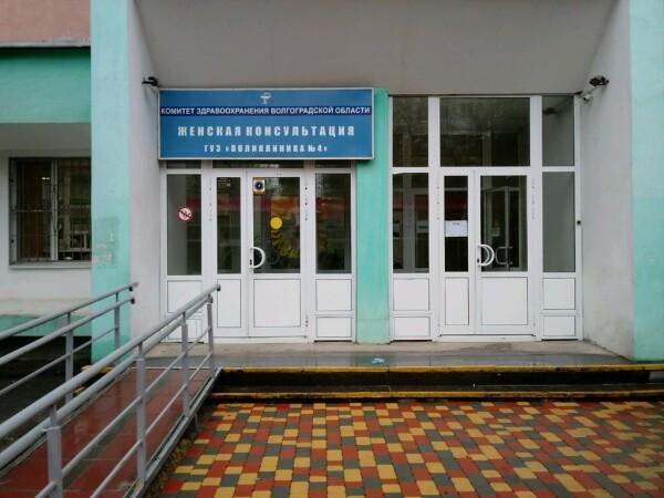Женская консультация № 4 Ворошиловского района