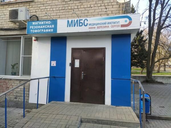 ЛДЦ «МИБС» (МРТ в 20 больнице)