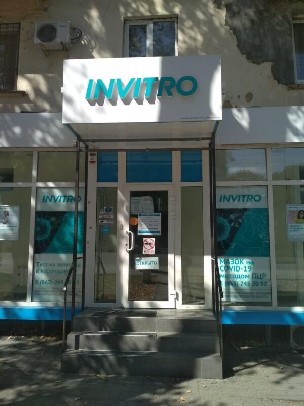 Лаборатория «Инвитро» на Нагибина