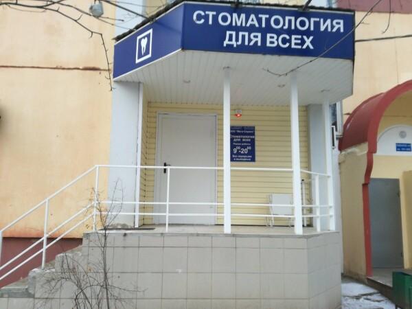 «Стоматология для всех» на Московском
