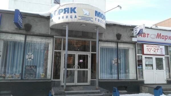 Стоматология «Норд-Стом» на Книповича