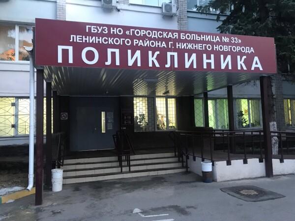 Поликлиника больницы №33