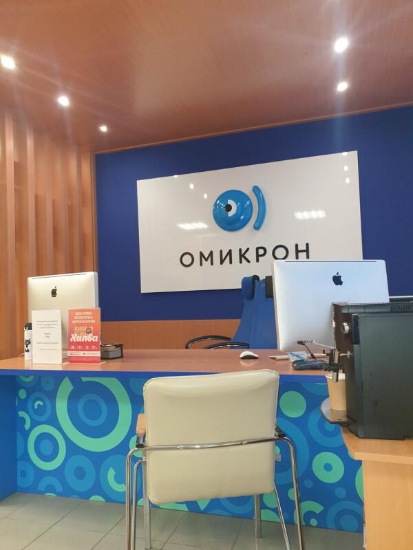 Офтальмологический центр «Омикрон»
