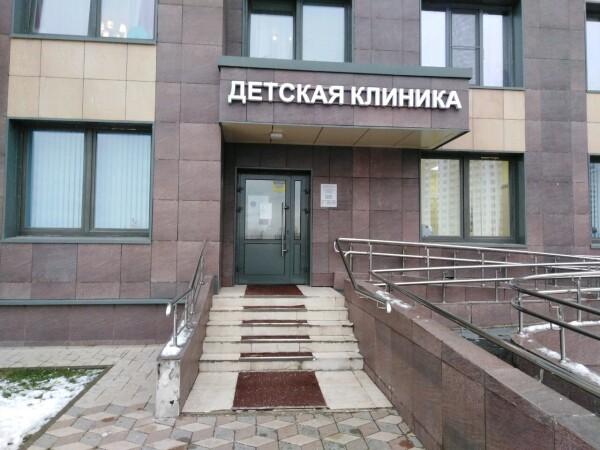 Детский медицинский центр МедиАрт