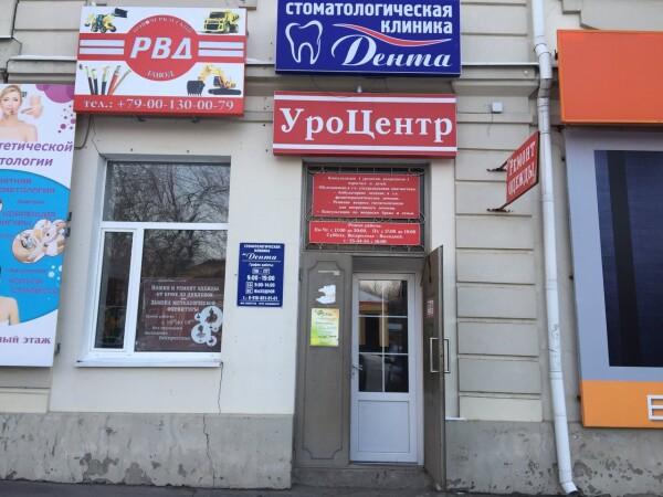 Медицинский центр «Уроцентр»