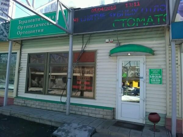 «Рекорд-стоматология» на Лизюкова 85а