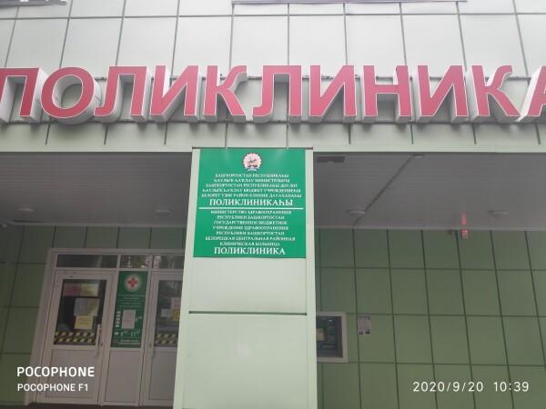 Белорецкая ЦРБ