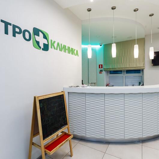 Петроклиника в Кудрово, медицинский центр, фото №1