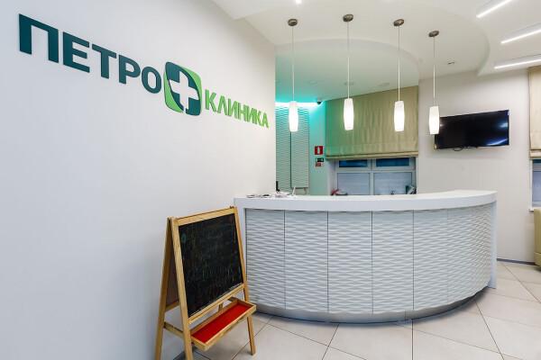 Петроклиника в Кудрово, медицинский центр