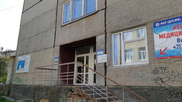 Детская поликлиника ДГБ №8 на Санаторной