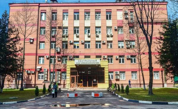 Центральный научно-исследовательский институт эпидемиологии Роспотребнадзора