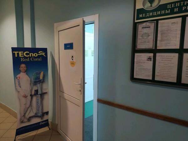 «Центр спортивной медицины и реабилитации»