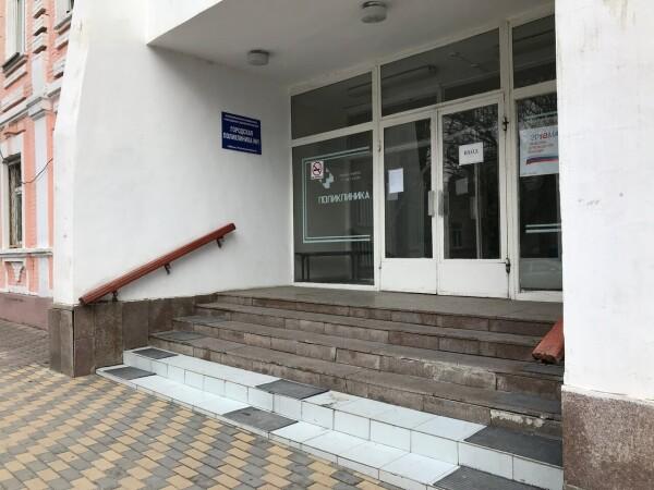 Городская поликлиника №1 на Пушкина