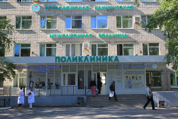 Поликлиника при ВсеволожскойКлинической Центральной Районной Больнице