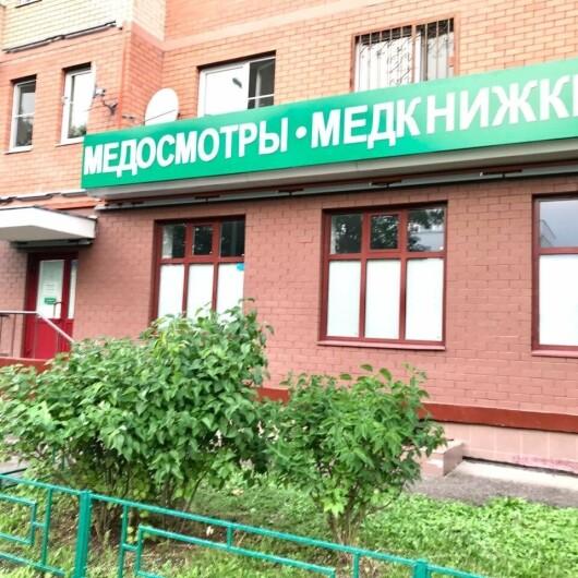 Доктор с Вами в Зеленограде, фото №2