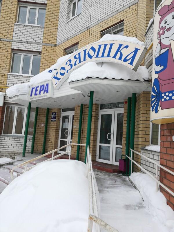 «Гера» на проспекте Бумажников 44