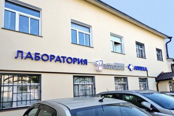 Клиника «Ниармедик» на Маросейке