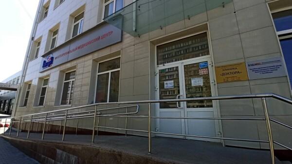 Медицинский центр «Доктора»
