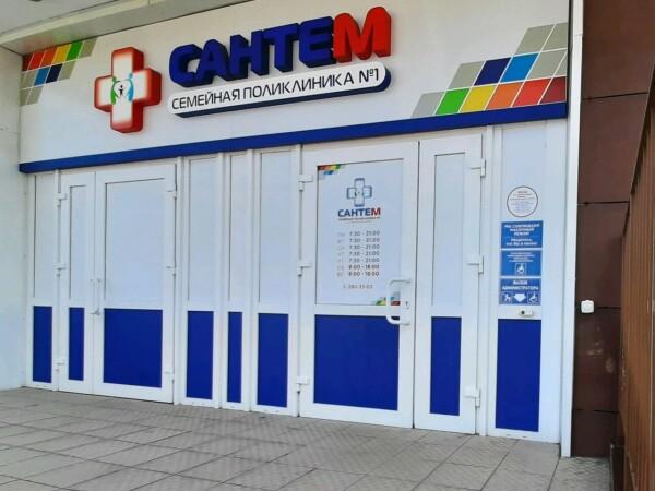 Клиника «Сантем» на Ярыгинской набережной