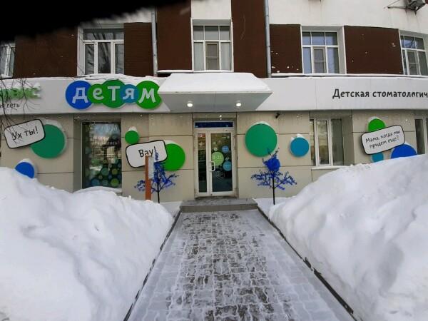 Детская клиника Дентал-Сервис на Ленина