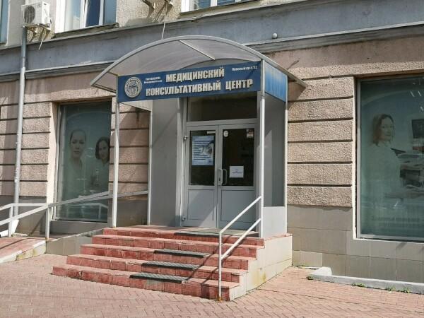Медицинский консультативный центр НГМУ