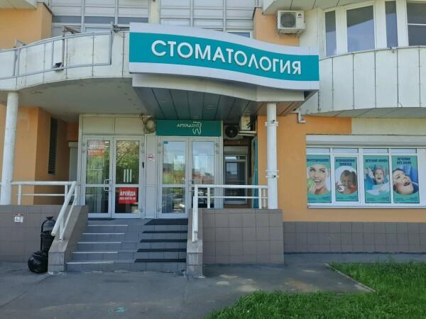 Стоматология Архидент на Волоколамской
