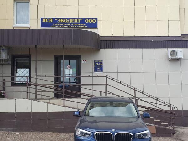 Стоматология «Экодент» на Войкова
