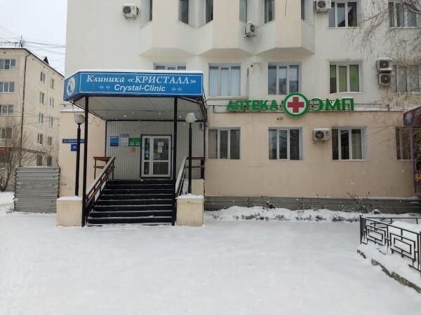Клиника «Кристалл»