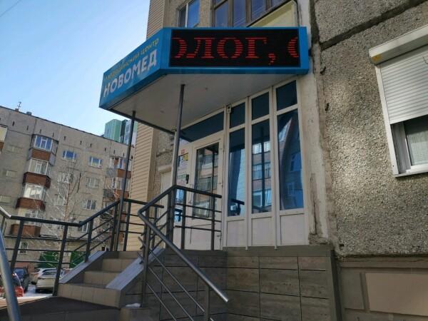 Медицинский центр «Новомед»