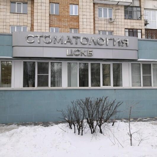 «Стоматология ЦСКБ» на Ленина 2а, фото №2