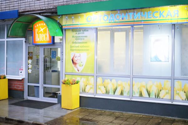 Стоматологическая клиника «Блеск»