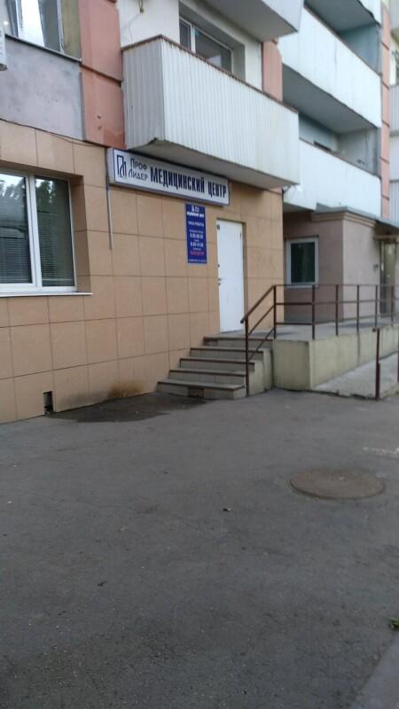 Медицинский центр «ПрофЛидер»