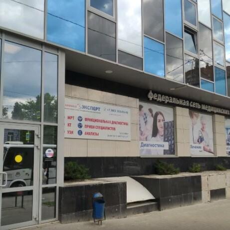 МРТ Эксперт в Ростове-на-Дону, фото №2