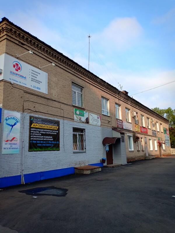 Лечебно-диагностический центр «Здоровье»