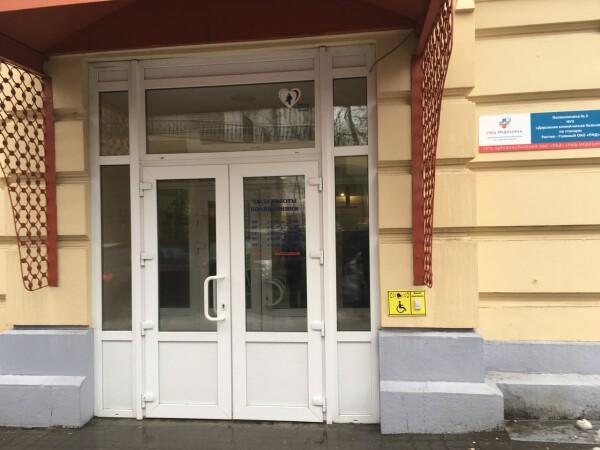 Железнодорожная поликлиника №3