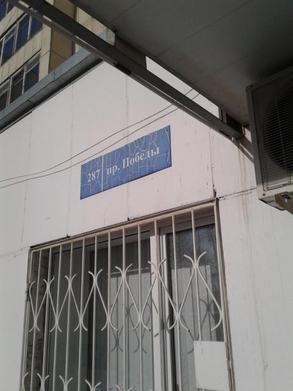 Травмпункт больницы №3