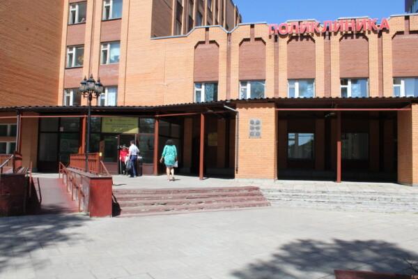 Поликлиника №1 МОБ им.Розанова