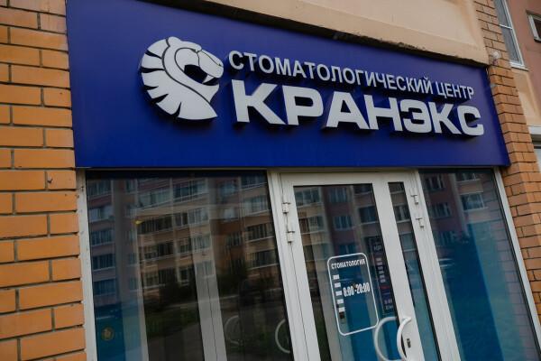 Стоматология «Кранэкс» в Московском микрорайоне