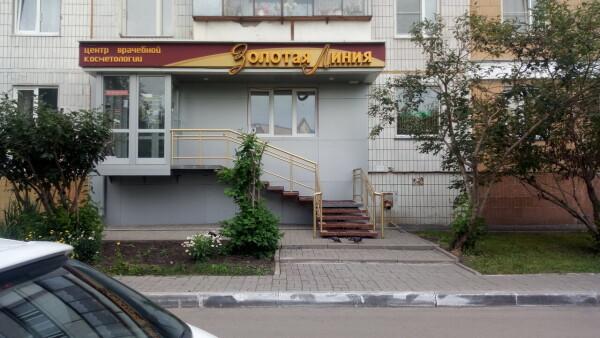 Клиника «Золотая Линия» на Ленинградском проспекте