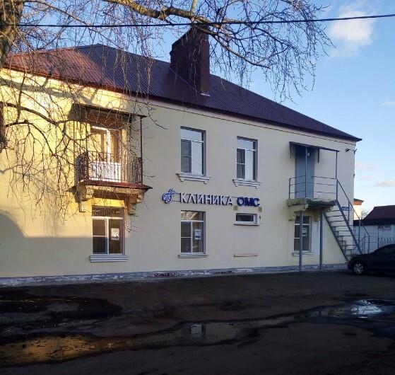 Коломенский медицинский центр