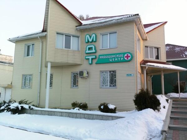 Медицинский центр «МДТ»