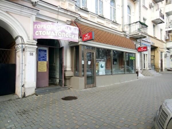 Стоматологическая поликлиника ГБ №8