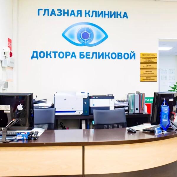 Глазная клиника доктора Беликовой на Будённого