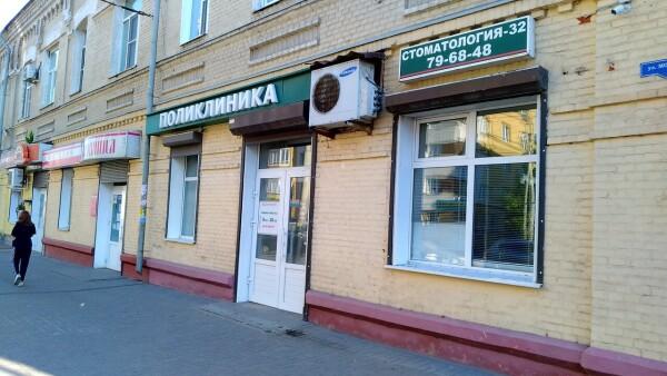 «Стоматология-32» на Московской
