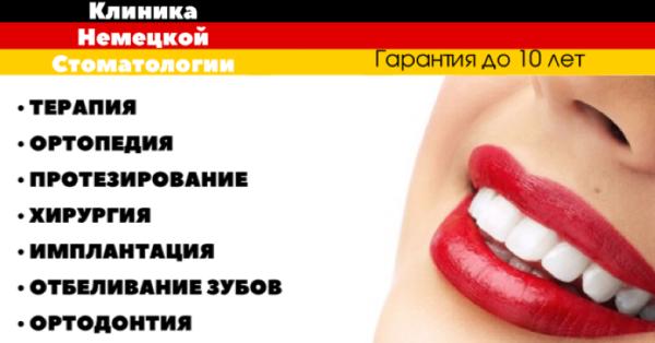 «Клиника немецкой стоматологии»