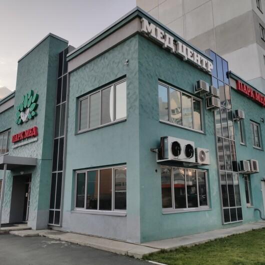 Медицинский центр «Парк Мед», фото №3