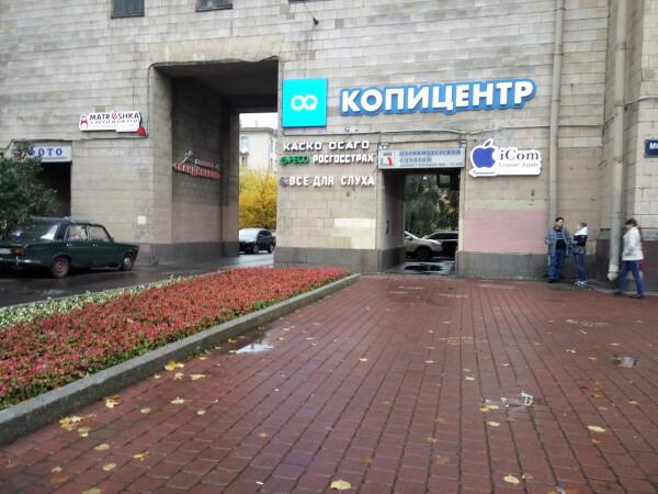 Центр современного слухопротезирования