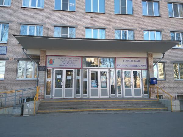 Городская поликлиника № 99